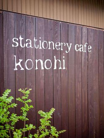 ステーショナリーカフェ konohi 壁
