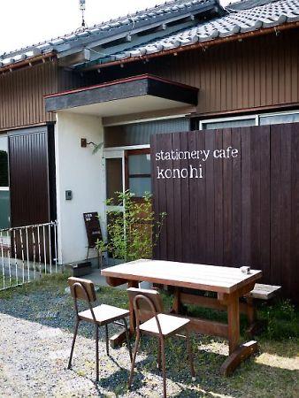 ステーショナリーカフェ konohi 外観