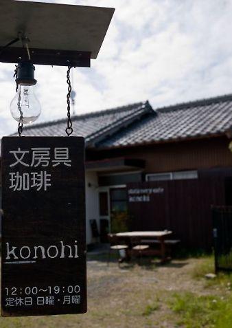 ステーショナリーカフェ konohi 看板