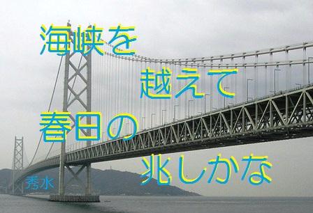 SD春日句入