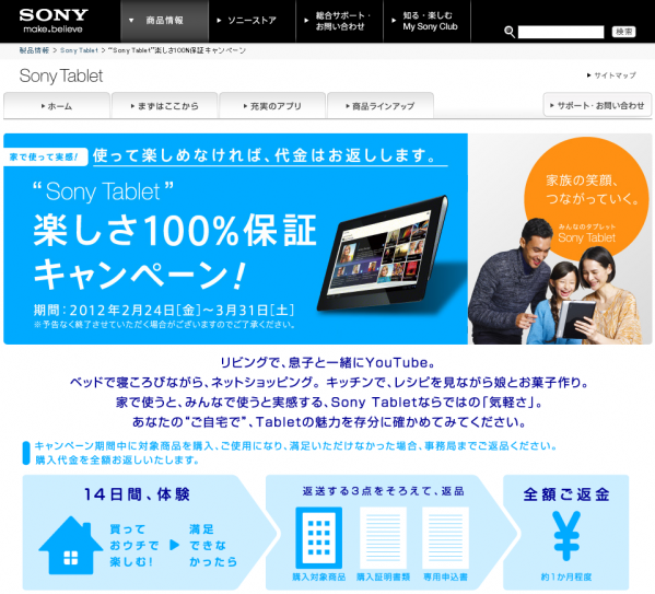 120225_sonytablet.png