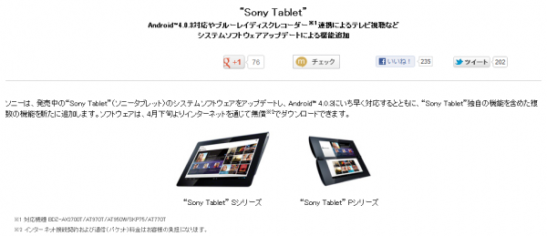 120323_sony_tablet.png