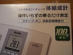 taijuukei1-6_20111111170527.jpg