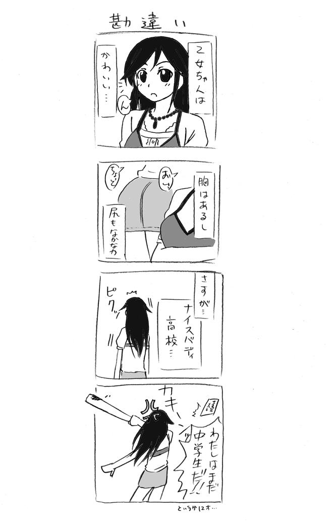 P2四コマ