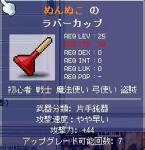 1101GMの ぱっこん