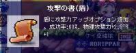 0101攻撃盾60%