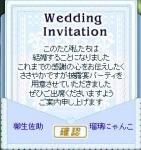 0120招待状