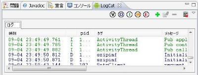 logcat-window.jpg