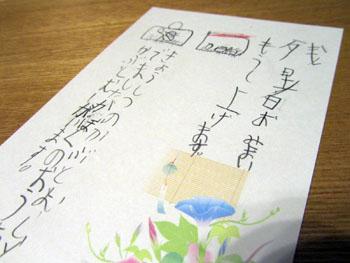 zanshomimai2110816.jpg