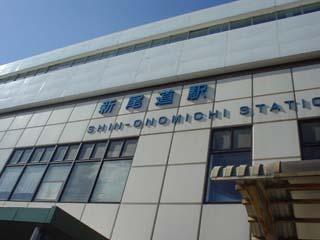 快晴の新尾道駅