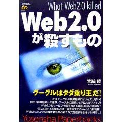 『Web2.0が殺すもの』