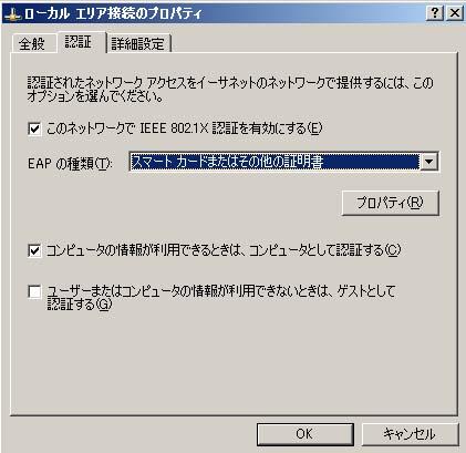 LAN設定のIEEE802.1Xを無効に