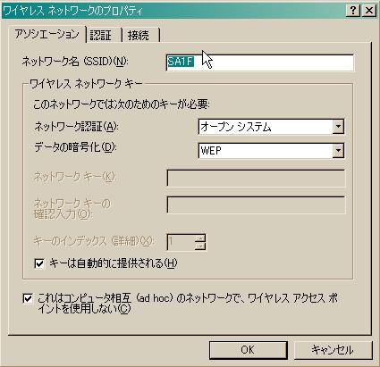次に無線LAN側の設定を・・・