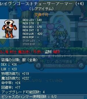Maple120311_215057.jpg
