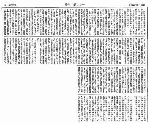 s-月刊ポリシー3-2