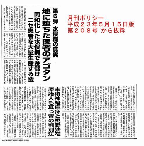 s-月刊ポリシー2