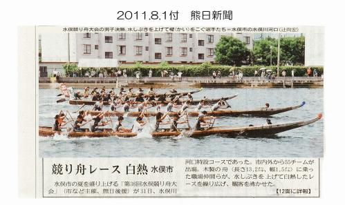 s-20110801セリフネ