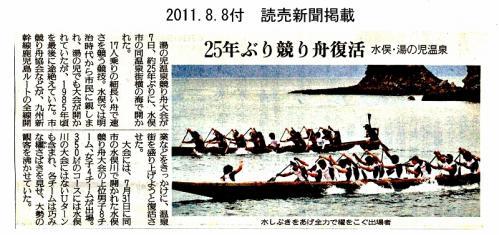 s-110808yomiuri.jpg