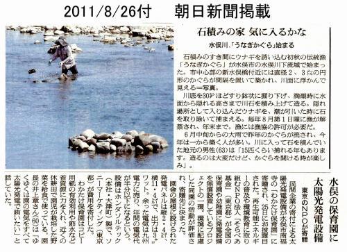 s-asahi_20110826185817.jpg
