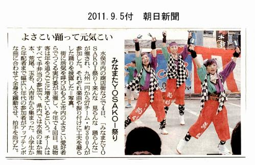 s-asahi_20110905174929.jpg
