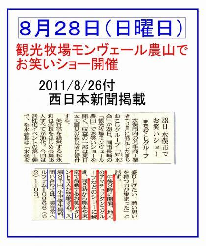 s-nouyama_20110826185816.jpg