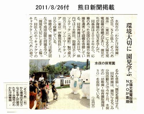 s-wakatake8-26.jpg