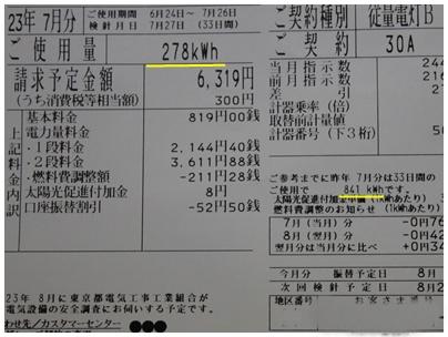 2011-07-28-07.jpg