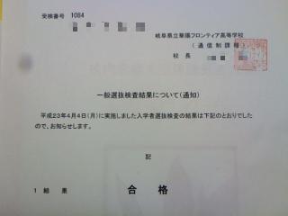 合格ー(´・ω・`)