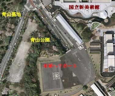 六本木 米軍 ヘリコプター基地