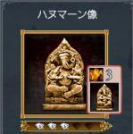 hanuma1.jpg