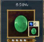 midorinokou.jpg
