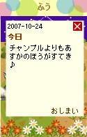 20071024222519.jpg
