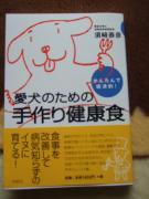 須崎先生の手作り本①