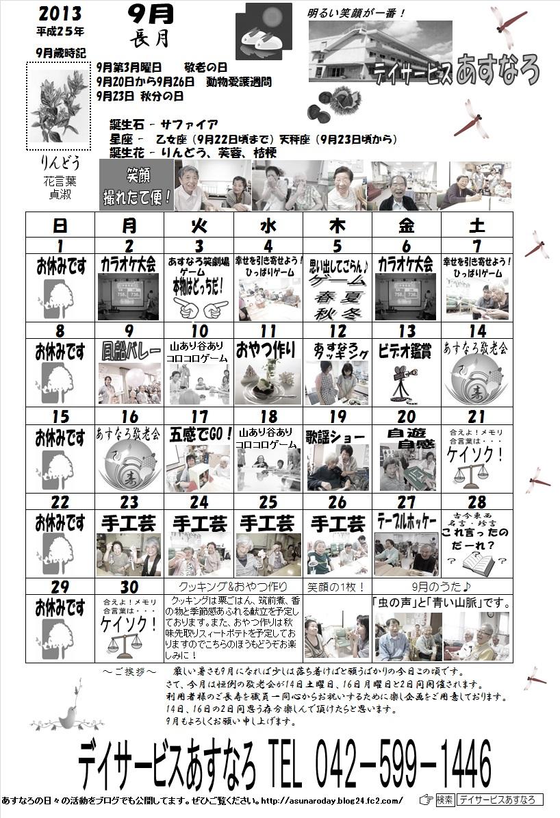 yotei9_2013082219012776c.jpg
