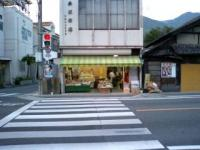 酒折の長坂商店