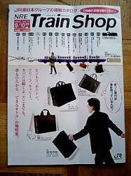 トレインショップ JR東日本