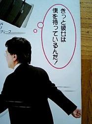 トレインショップ JR東日本 ?ストーカー編?