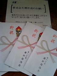 ご長寿へのお見舞金 by 清和自治会