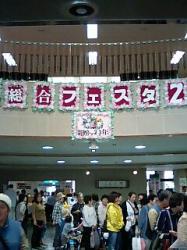 甲府市 男女共同企画参画センター ぴゅあ総合 2006/10/1