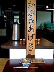 昇仙郷 御岳そば  「 せん 」 名物のかぶきあげ。 蕎麦ガキを軽く素揚げて秘伝のタレ。