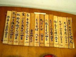 昇仙郷 御岳そば  「 せん 」 メニュー表