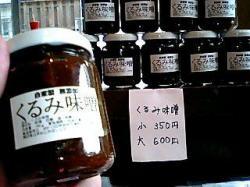 昇仙郷 御岳そば  「 せん 」  名物くるみ味噌!! マジでヤバイ美味さです!!