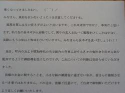 清和自治会9組申し合わせ事項にたいする新田勇介の返答1