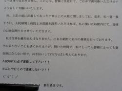 清和自治会9組申し合わせ事項にたいする新田勇介の返答2
