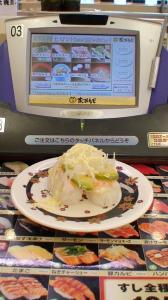 最近の回転寿司は凄い!! どんどん進化してます!!
