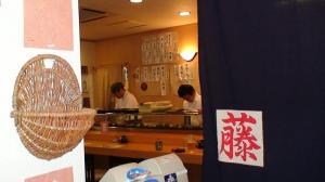 甲府駅南口 藤寿司