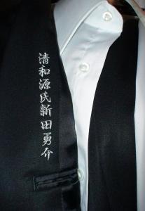オーダースーツへ名入れ 清和源氏新田勇介