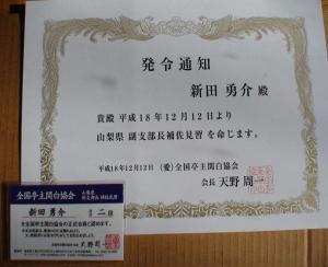 (愛)全国亭主関白協会 発令通知書