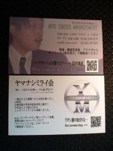 新田勇介 名刺