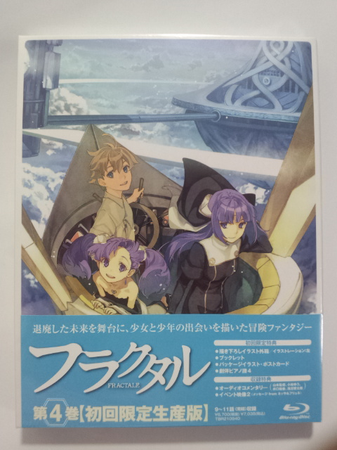 「フラクタル」BD第4巻ジャケ